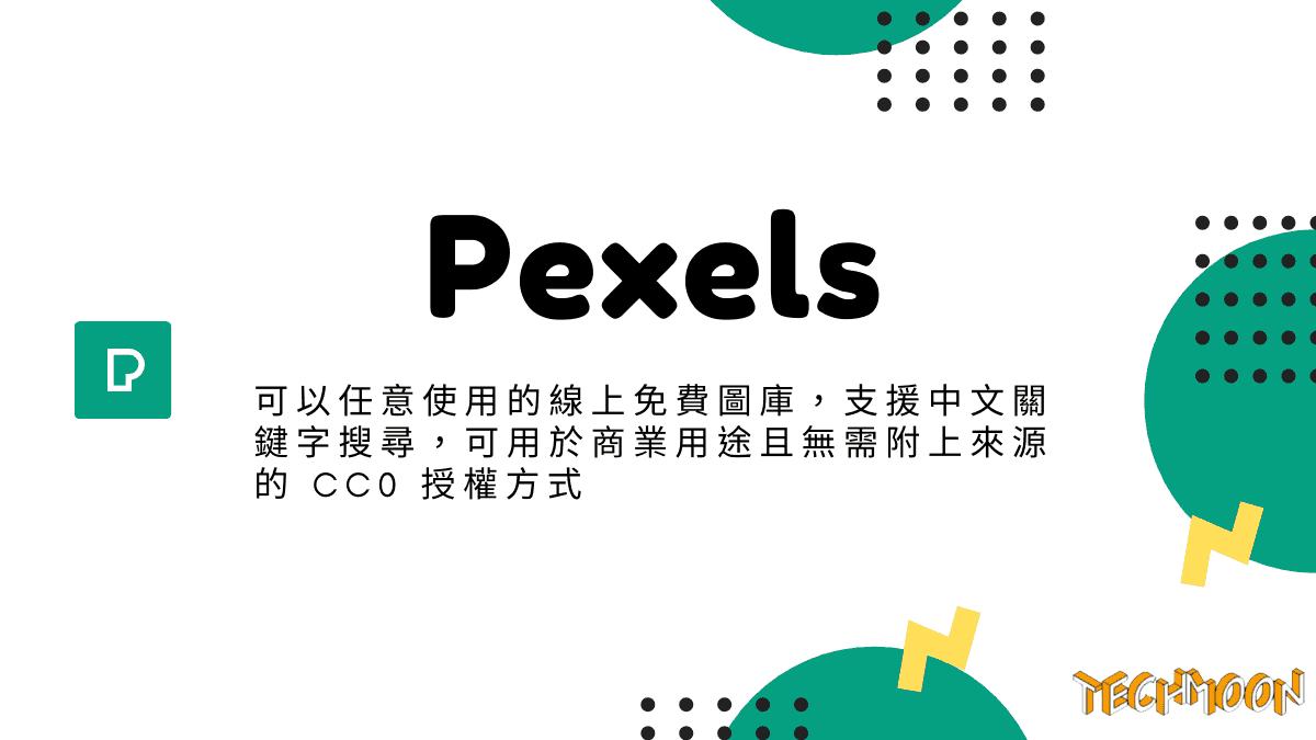 Pexels - 可以任意使用的線上免費圖庫,支援中文關鍵字搜尋,可用於商業用途且無需附上來源的 CC0 授權方式