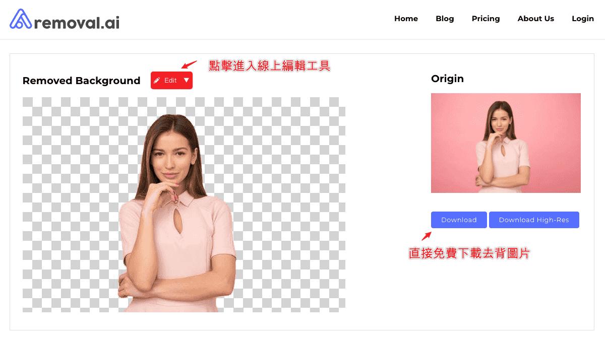 上傳圖片去背後點擊「Edit」按鈕進入線上編輯工具
