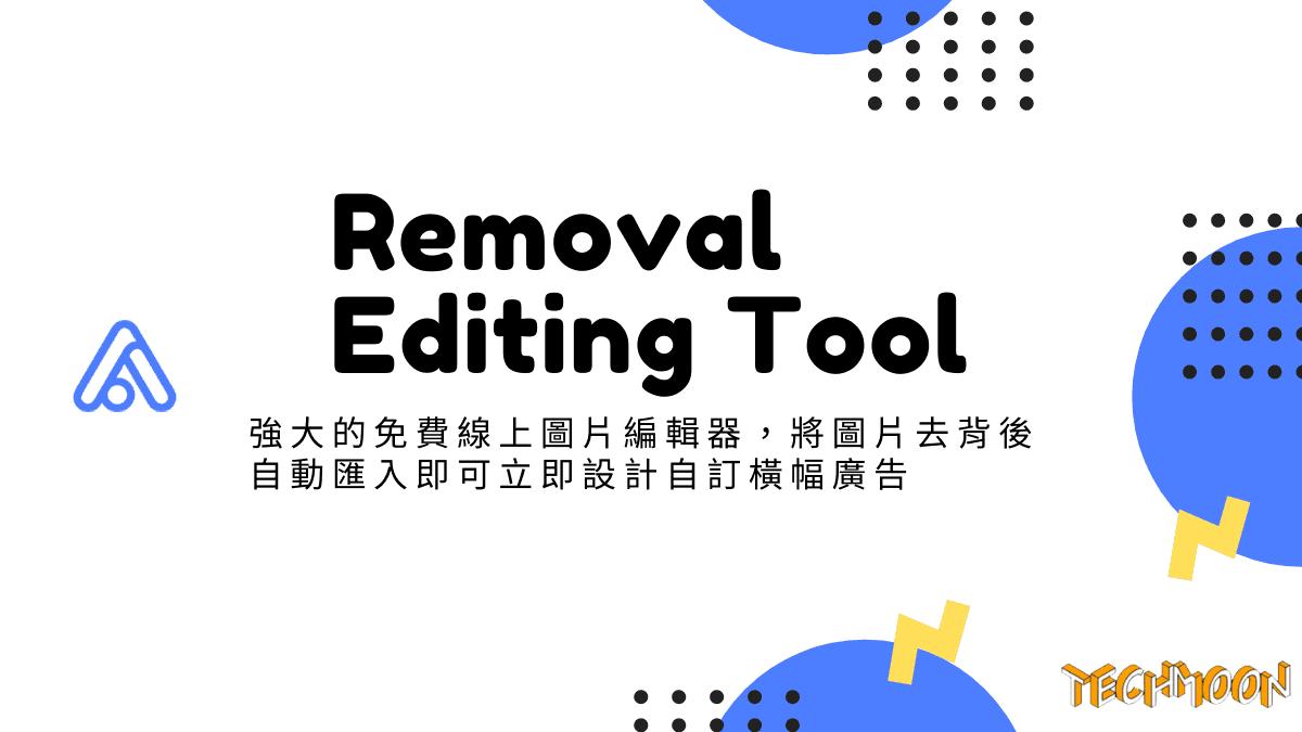 Removal Editing Tool - 強大的免費線上圖片編輯器,將圖片去背後自動匯入即可立即設計自訂橫幅廣告
