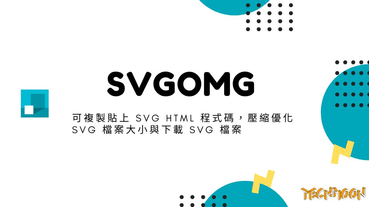 SVGOMG - 可複製貼上 SVG HTML 程式碼,壓縮優化 SVG 檔案大小與下載 SVG 檔案