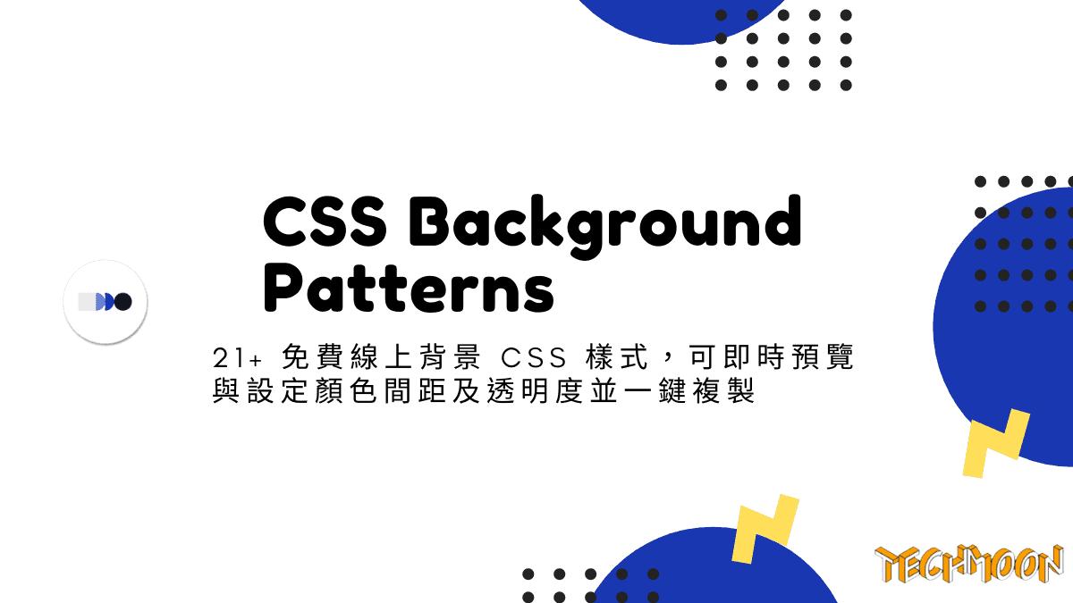 CSS Background Patterns - 21+ 免費線上背景 CSS 樣式,可即時預覽與設定顏色間距及透明度並一鍵複製