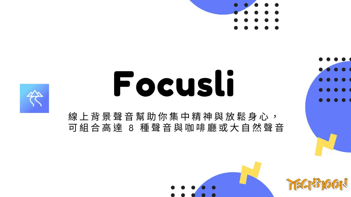 Focusli - 線上背景聲音幫助你集中精神與放鬆身心,可組合高達 8 種聲音與咖啡廳或大自然聲音
