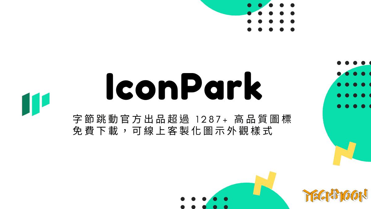 IconPark - 字節跳動官方出品超過 1287+ 高品質圖標免費下載,可線上客製化圖示外觀樣式