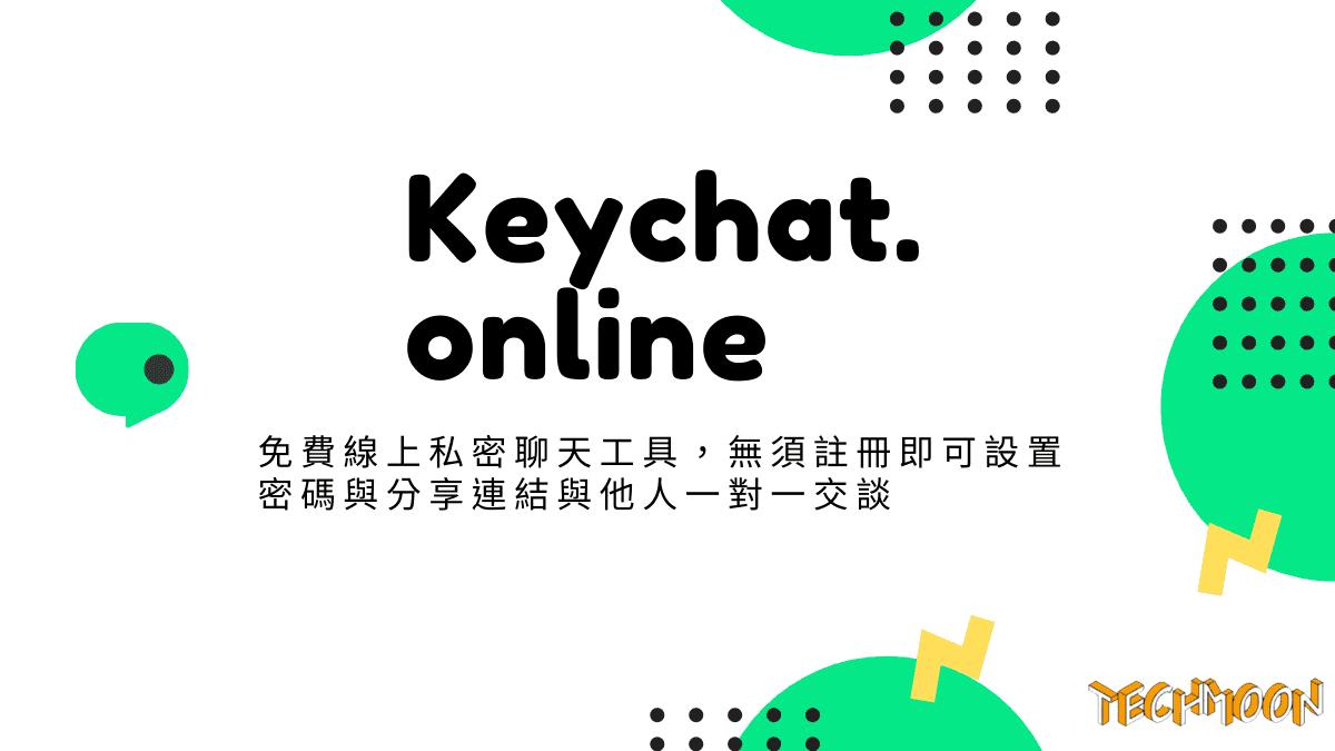 Keychat.online - 免費線上私密聊天工具,無須註冊即可設置密碼與分享連結與他人一對一交談