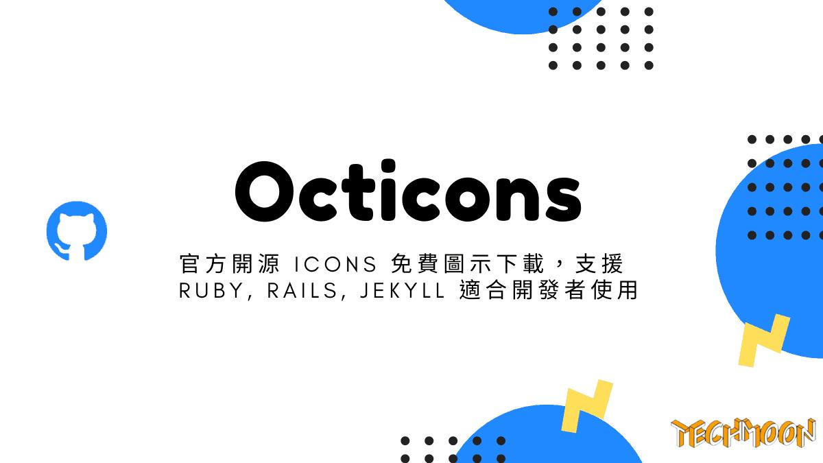 Octicons - GitHub 官方開源 Icons 免費圖示下載,支援 Ruby, Rails, Jekyll 適合開發者使用