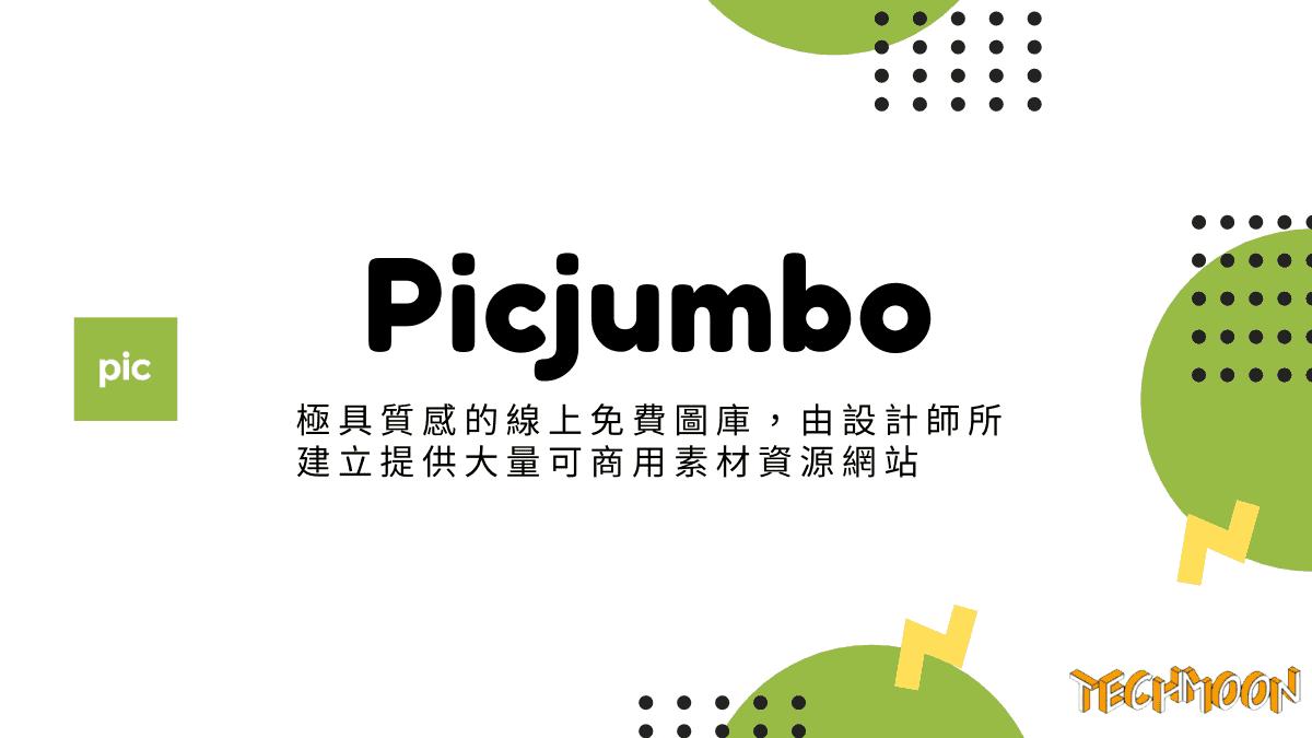 Picjumbo - 極具質感的線上免費圖庫,由設計師所建立提供大量可商用素材資源網站
