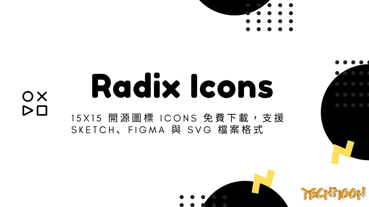 Radix Icons - 15x15 開源圖標 Icons 免費下載,支援 Sketch、Figma 與 SVG 檔案格式