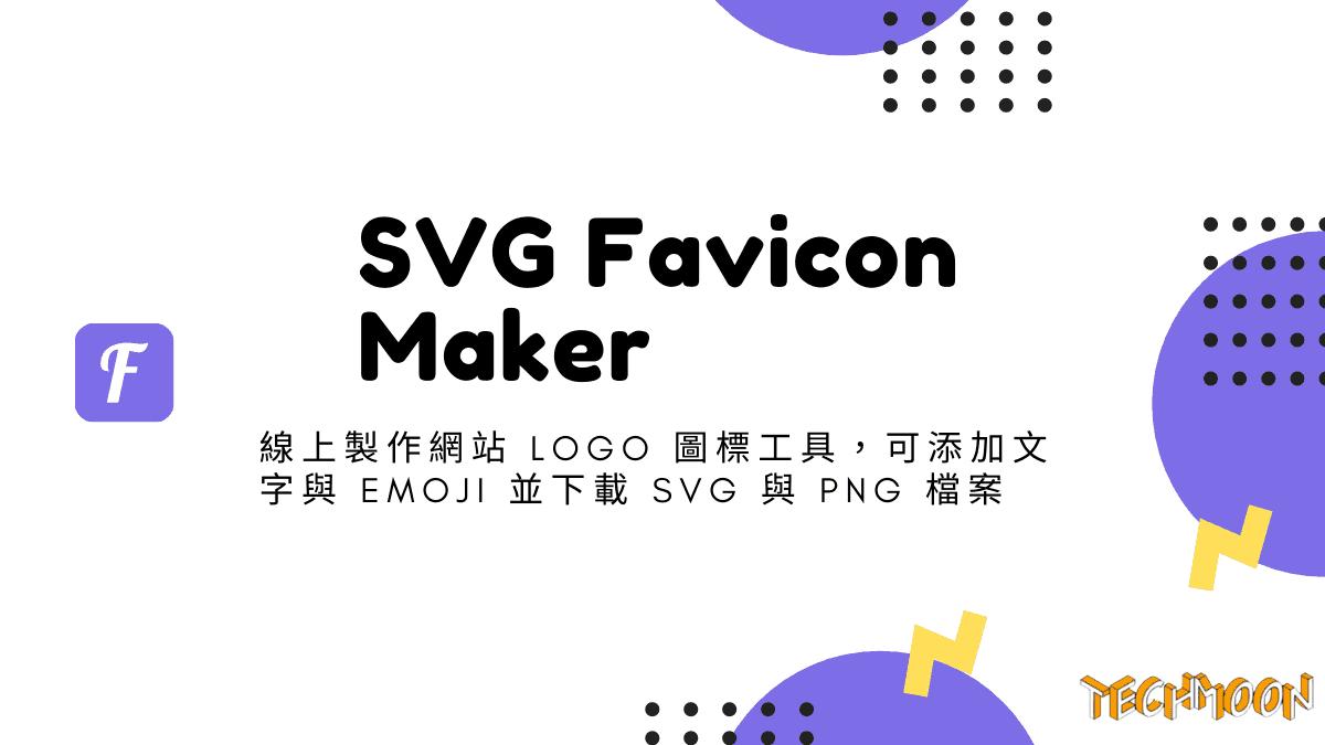 SVG Favicon Maker - 線上製作網站 LOGO 圖標工具,可添加文字與 Emoji 並下載 SVG 與 PNG 檔案