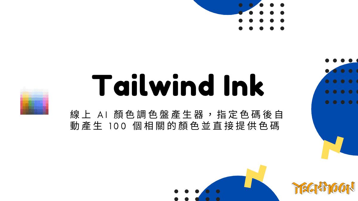 Tailwind Ink - 線上 AI 顏色調色盤產生器,指定色碼後自動產生 100 個相關的顏色並直接提供色碼