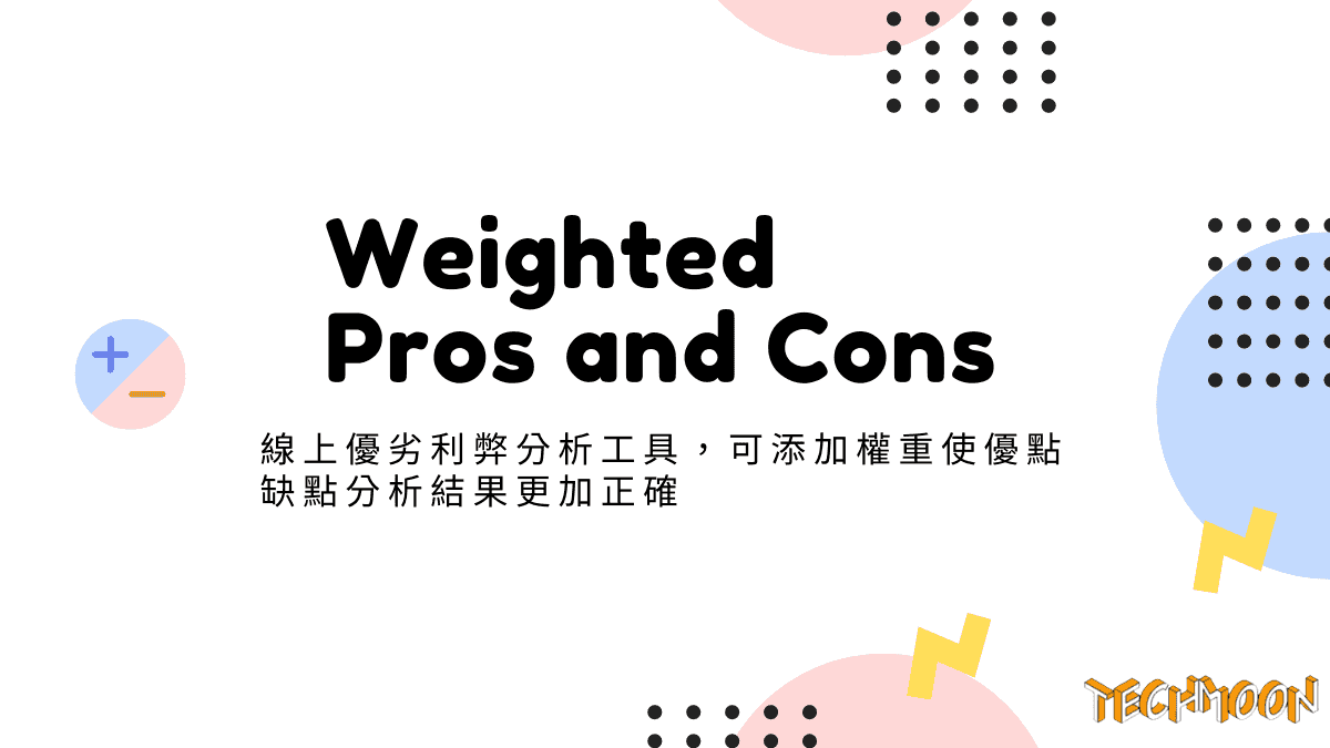 Weighted Pros and Cons - 線上優劣利弊分析工具,可添加權重使優點缺點分析結果更加正確