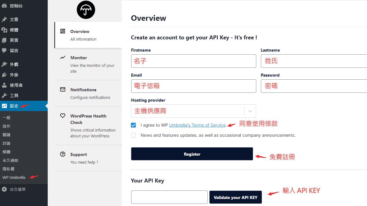 免費註冊與串接 API KEY