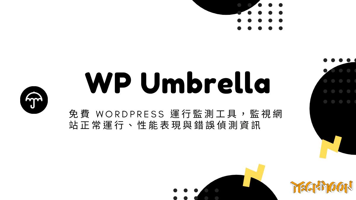 WP Umbrella - 免費 WordPress 運行監測工具,監視網站正常運行、性能表現與錯誤偵測資訊