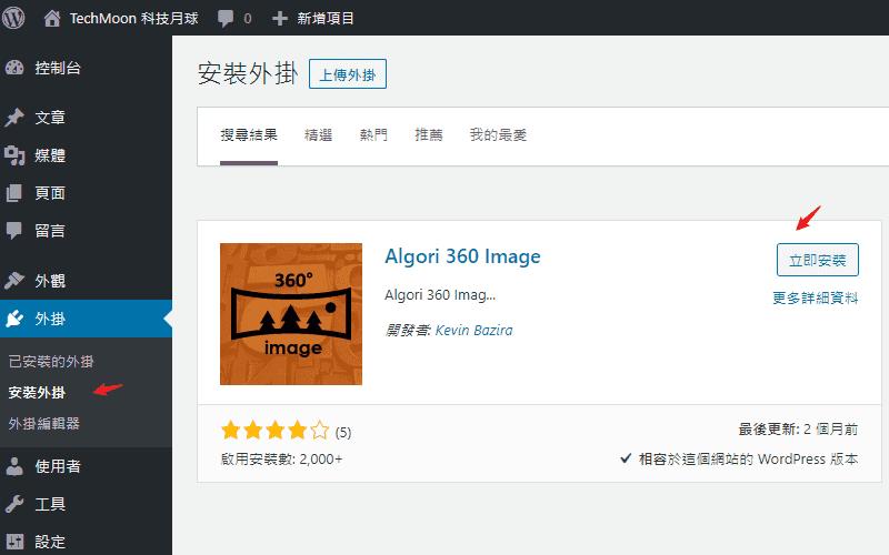 安裝 Algori 360 Image 外掛
