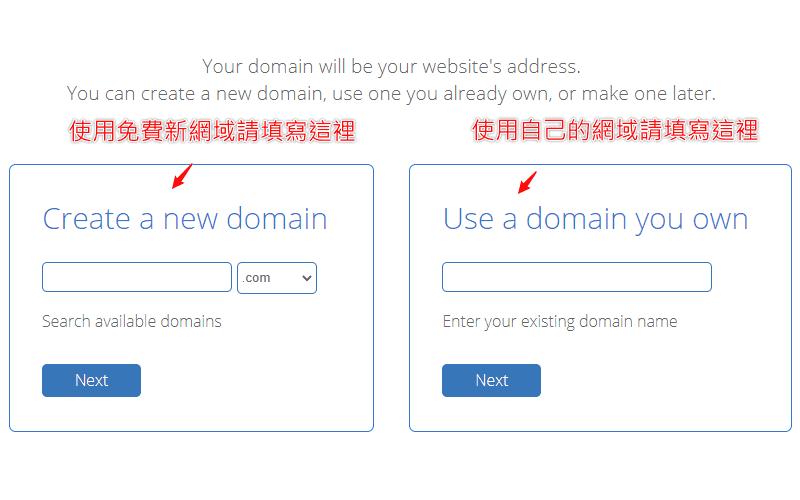 使用免費註冊新網域或是已註冊網域來綁定主機網域名稱