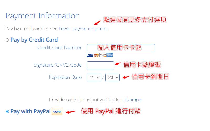 輸入信用卡資訊付款或選擇 PayPal 支付