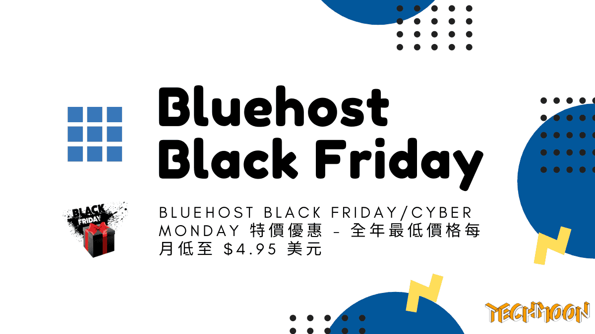 Bluehost Black Friday/Cyber Monday 特價優惠 - 全年最低價格每月低至 $4.95 美元