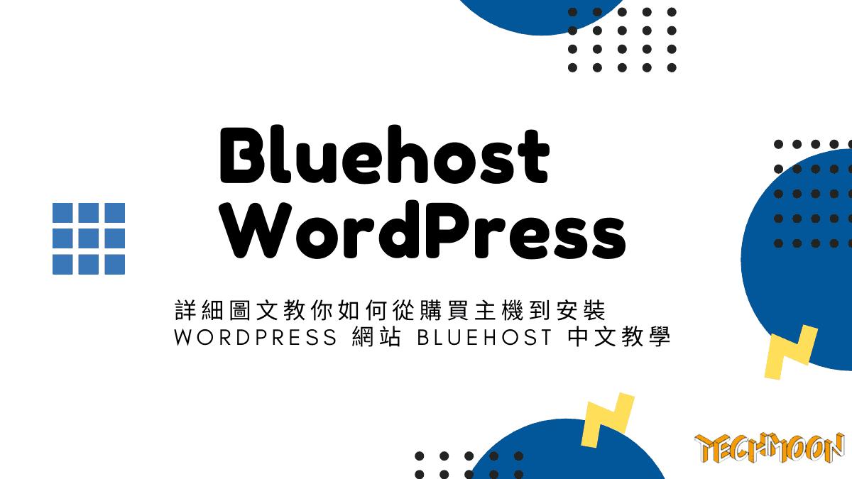 Bluehost WordPress 教學 - 詳細圖文教你如何從購買主機到安裝 WordPress 網站 Bluehost 中文教學
