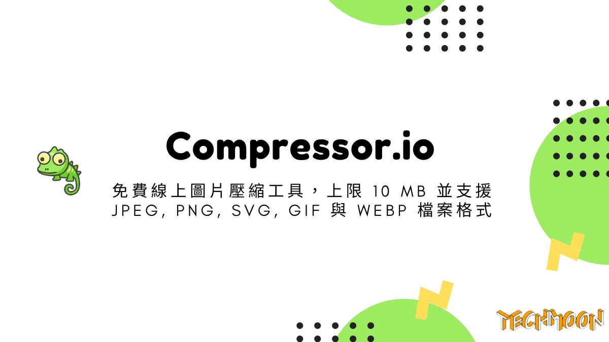Compressor.io - 免費線上圖片壓縮工具,上限 10 MB 並支援 JPEG, PNG, SVG, GIF 與 WEBP 檔案格式