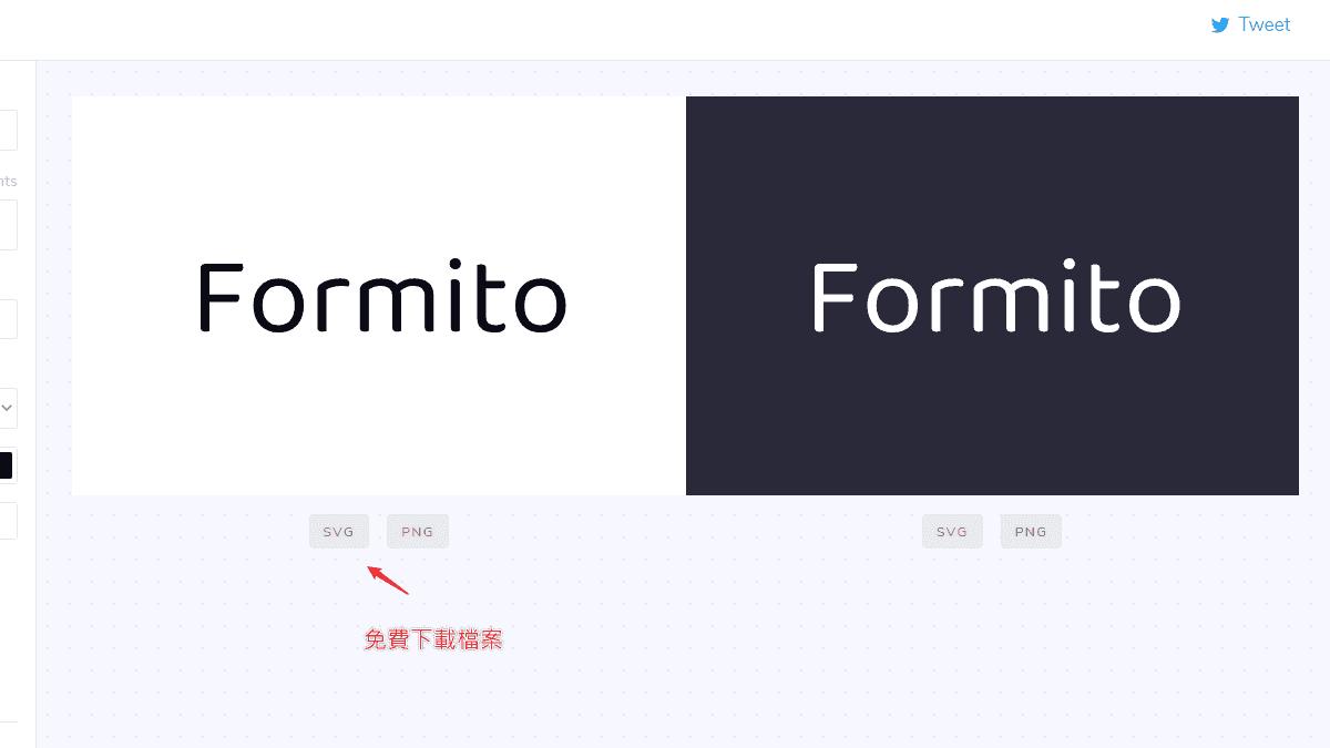 免費下載 SVG or PNG 檔案