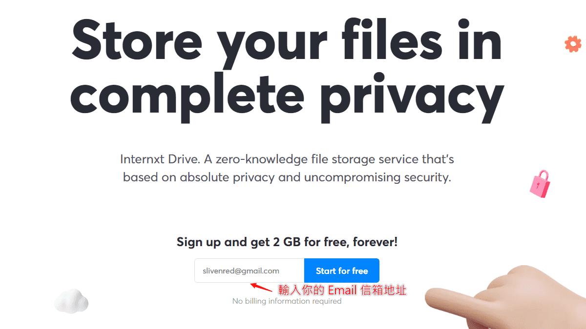 輸入 Email 地址免費註冊