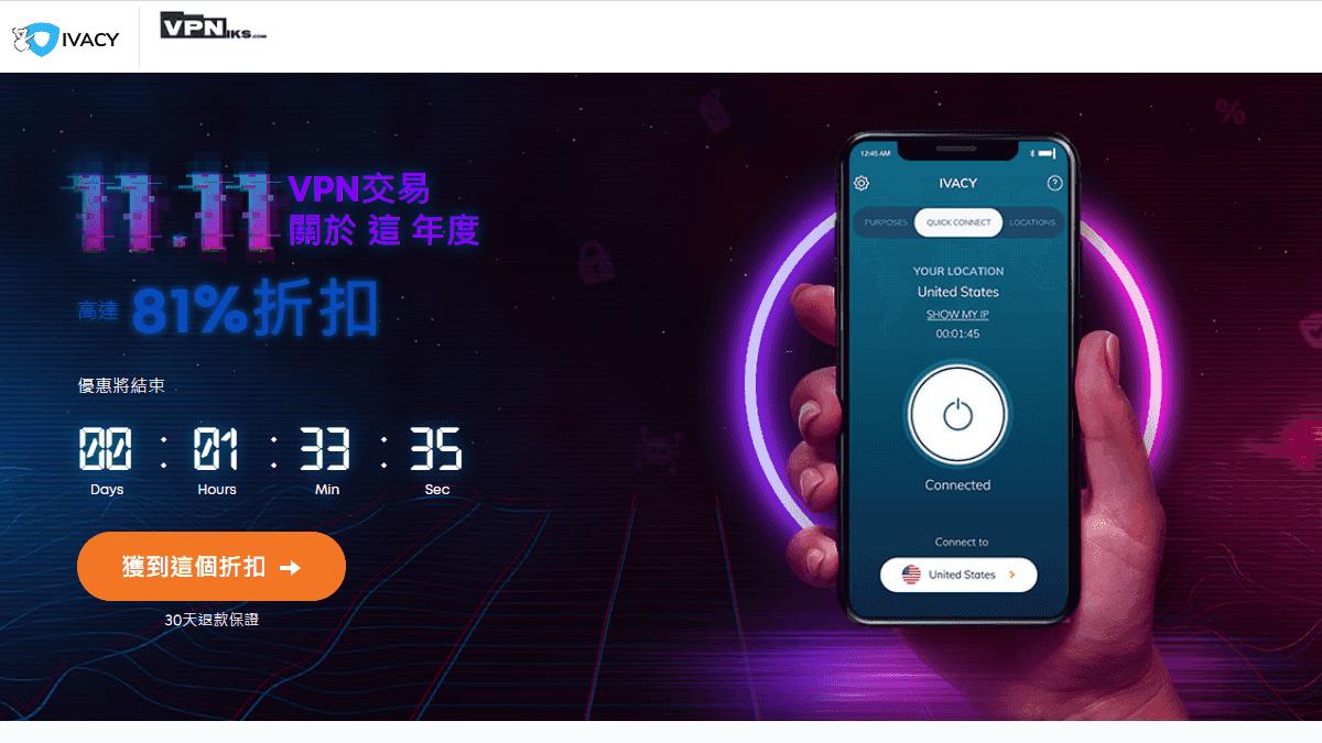 Ivacy VPN 1111 特惠 - 每月下殺 $1.91 美元 3 年僅需 $69 美元,Netflix 跨 VPN 追劇的好選擇