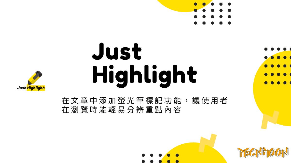 Just Highlight - 在文章中添加螢光筆標記功能,讓使用者在瀏覽時能輕易分辨重點內容