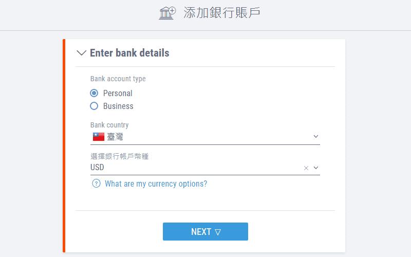 填寫帳戶類型、國家與幣種