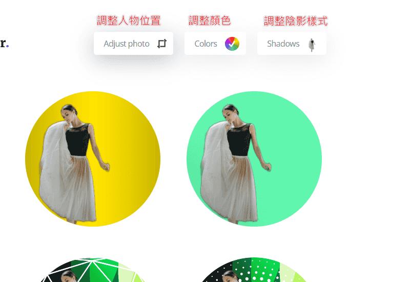 上方選項可調整大頭貼客製化外觀設定