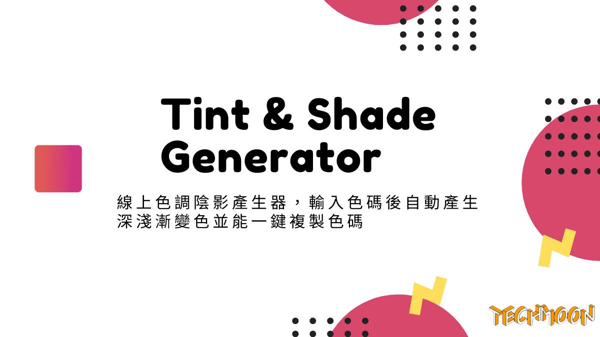 Tint & Shade Generator - 線上色調陰影產生器,輸入色碼後自動產生深淺漸變色並能一鍵複製色碼