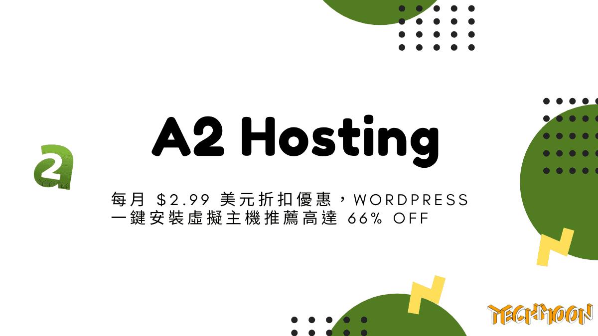 A2 Hosting 評價 - 每月 $2.99 美元折扣優惠,WordPress 一鍵安裝虛擬主機推薦高達 66% OFF