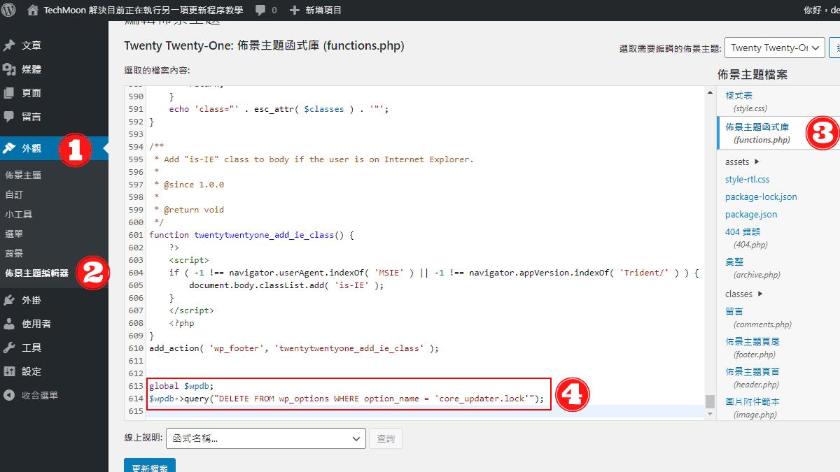 在 Funtions.php 中添加程式碼