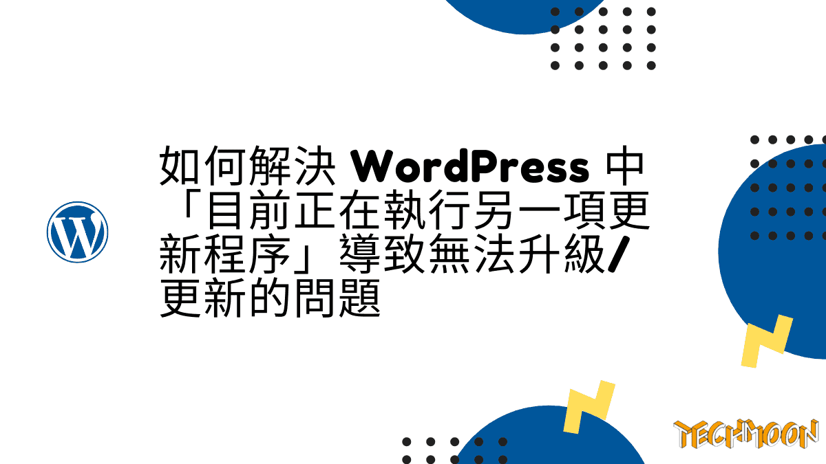 如何解決 WordPress 中「目前正在執行另一項更新程序」導致無法升級/更新的問題