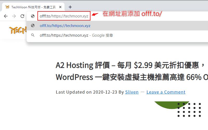 在網址欄位前方添加 offf.to/ 即可縮短網址