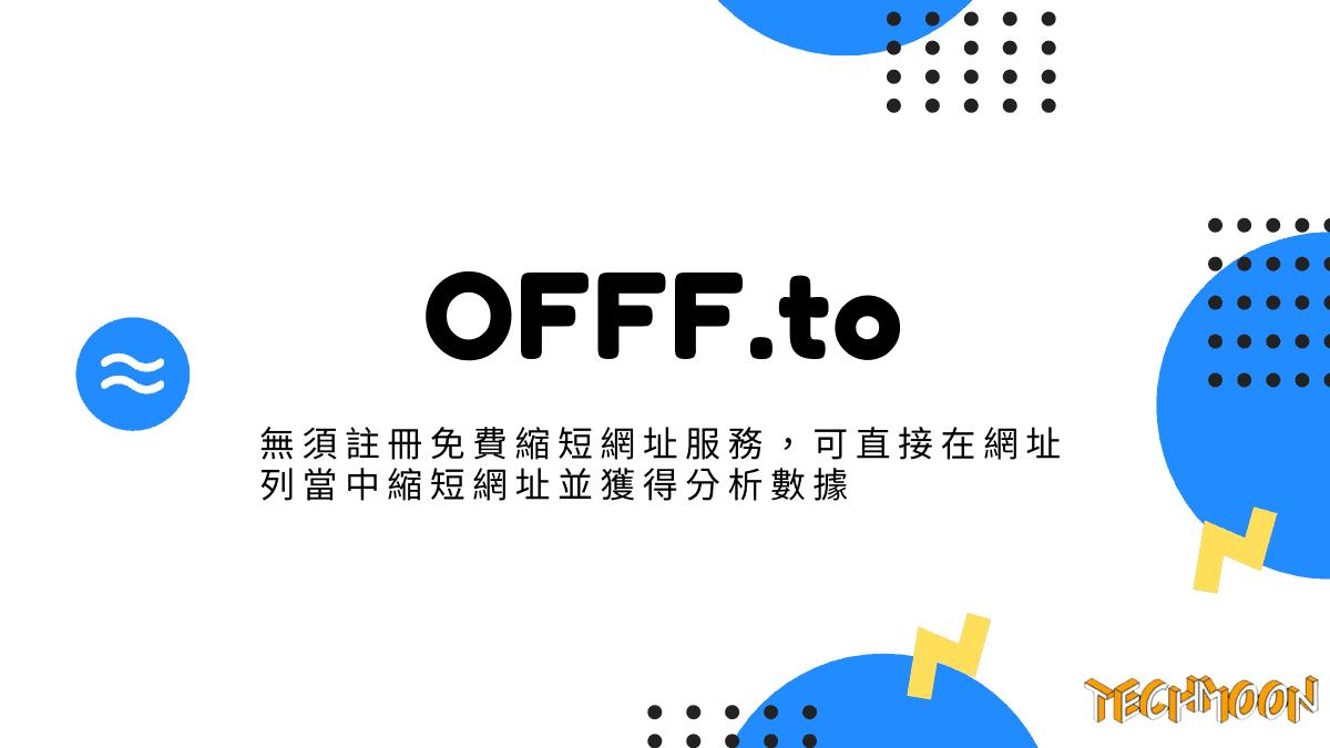 OFFF.to - 無須註冊免費縮短網址服務,可直接在網址列當中縮短網址並獲得分析數據