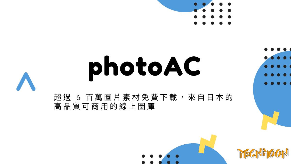 photoAC - 超過 3 百萬圖片素材免費下載,來自日本的高品質可商用的線上圖庫