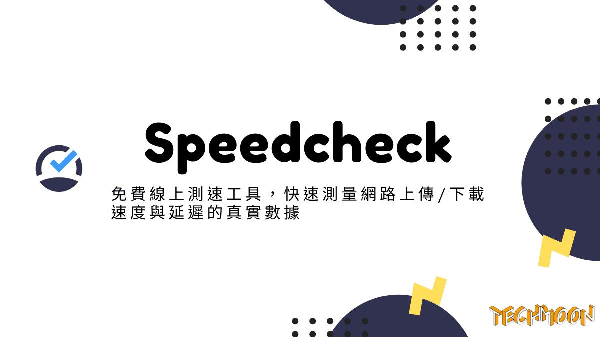 Speedcheck - 免費線上測速工具,快速測量網路上傳/下載速度與延遲的真實數據