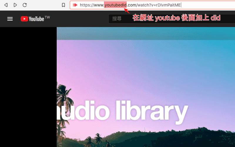 將 YouTube 網址後面加上 DLD 文字並輸入前往