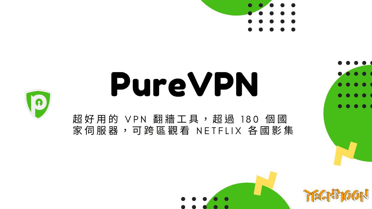 PureVPN - 超好用的 VPN 翻牆工具,超過 180 個國家伺服器,可跨區觀看 Netflix 各國影集