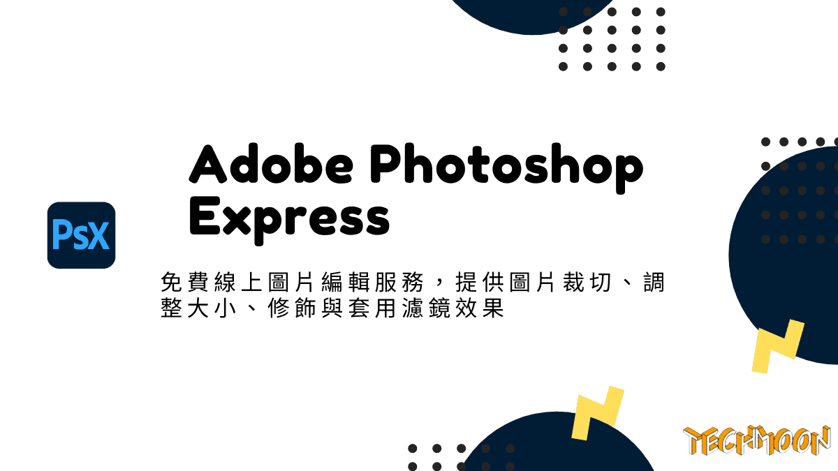 Adobe Photoshop Express - 免費線上圖片編輯服務,提供圖片裁切、調整大小、修飾與套用濾鏡效果