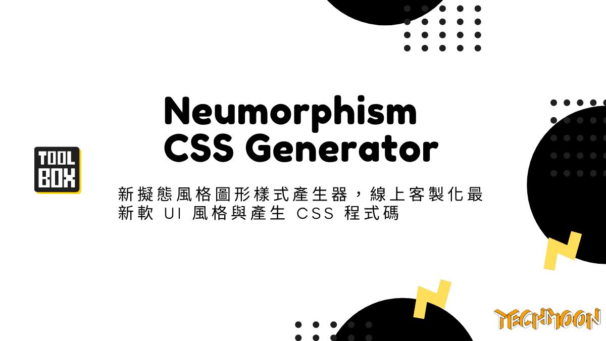 Neumorphism CSS Generator - 新擬態風格圖形樣式產生器,線上客製化最新軟 UI 風格與產生 CSS 程式碼