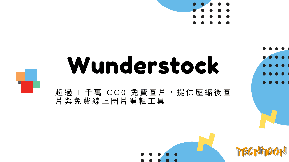 Wunderstock - 超過 1 千萬 CC0 免費圖片,提供壓縮後圖片與免費線上圖片編輯工具