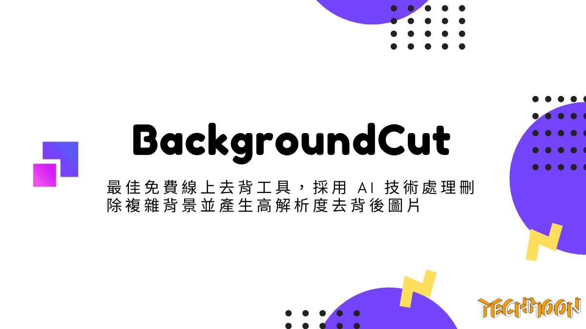 BackgroundCut - 最佳免費線上去背工具,採用 AI 技術處理刪除複雜背景並產生高解析度去背後圖片