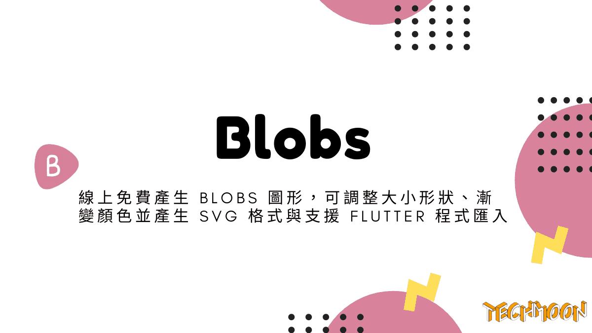 Blobs - 線上免費產生 Blobs 圖形,可調整大小形狀、漸變顏色並產生 SVG 格式與支援 Flutter 程式匯入