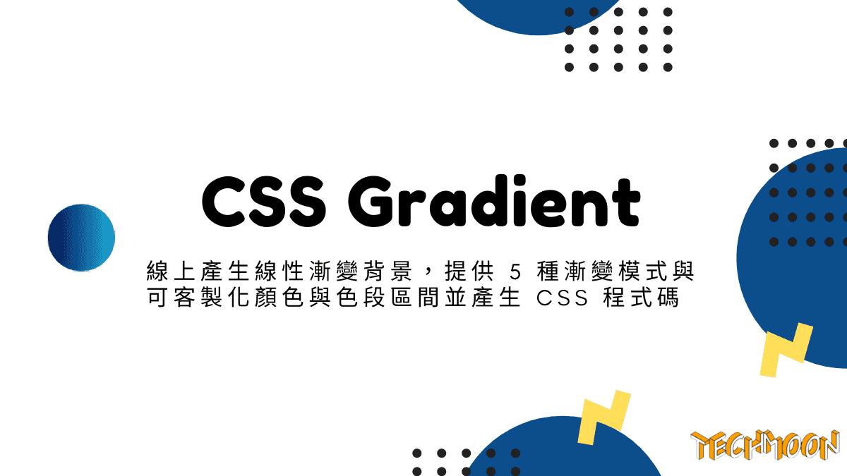 CSS Gradient - 線上產生線性漸變背景,提供 5 種漸變模式與可客製化顏色與色段區間並產生 CSS 程式碼