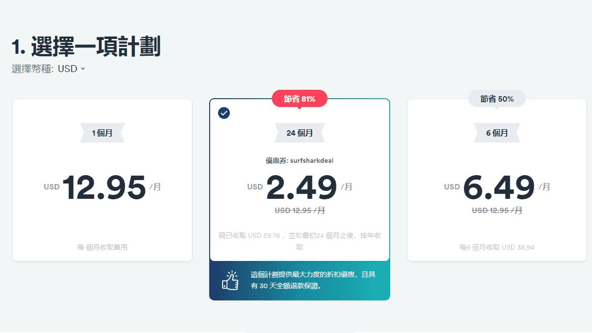 選擇 VPN 方案