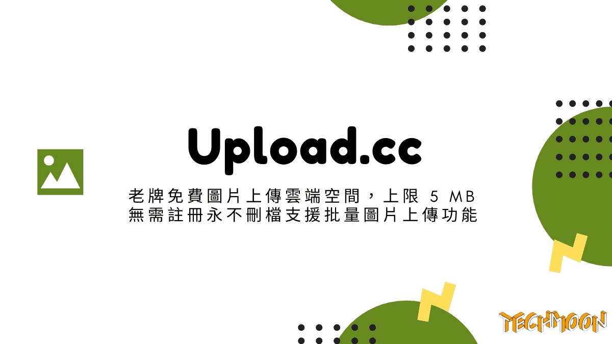 Upload.cc - 老牌免費圖片上傳雲端空間,上限 5 MB 無需註冊永不刪檔支援批量圖片上傳功能
