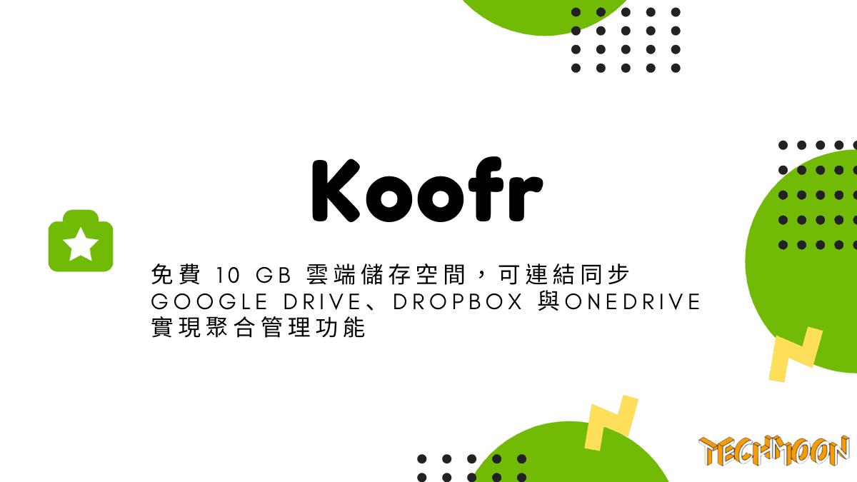 Koofr - 免費 10 GB 雲端儲存空間,可連結同步 Google Drive、Dropbox 與OneDrive 實現聚合管理功能