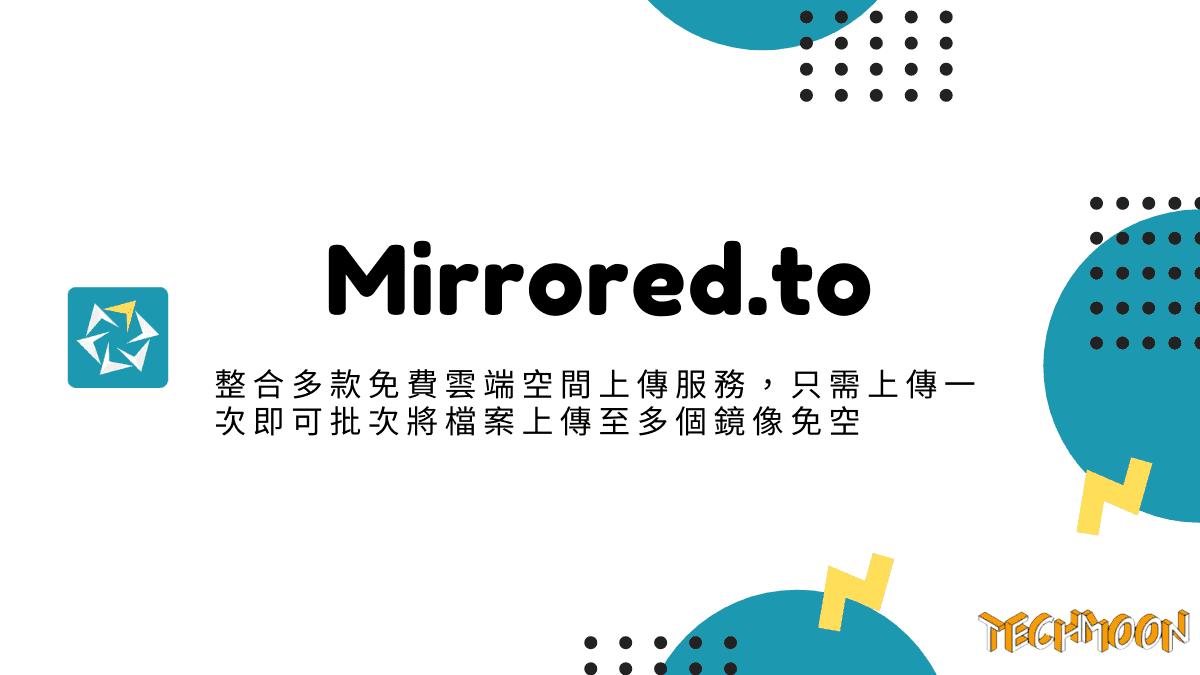 Mirrored.to - 整合多款免費雲端空間上傳服務,只需上傳一次即可批次將檔案上傳至多個鏡像免空