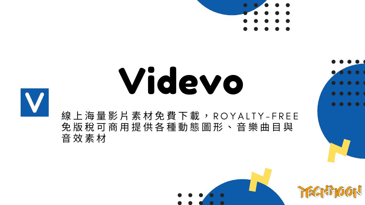 Videvo - 線上海量影片素材免費下載,Royalty-Free 免版稅可商用提供各種動態圖形、音樂曲目與音效素材