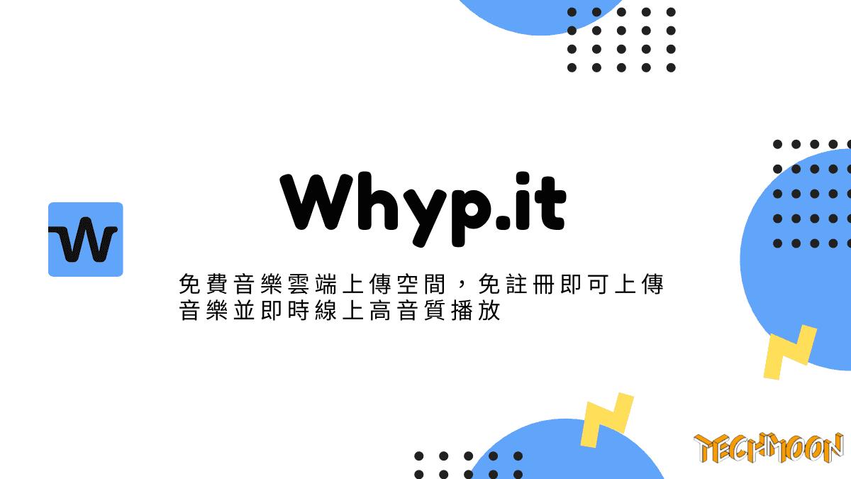 Whyp.it - 免費音樂雲端上傳空間,免註冊即可上傳音樂並即時線上高音質播放